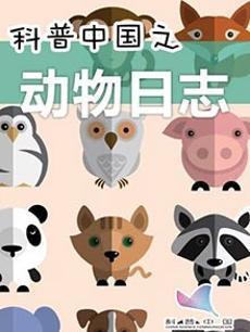科普中国之动物日志
