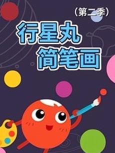 行星丸简笔画第2季
