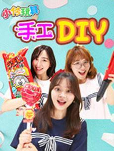 小伶玩具:手工DIY