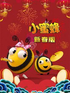 小蜜蜂新春版