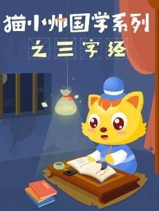 猫小帅三字经