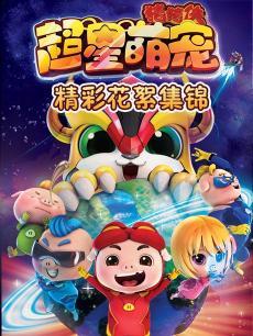 猪猪侠之超星萌宠精彩花絮集锦