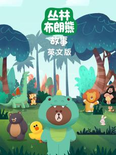 丛林布朗熊故事英文版