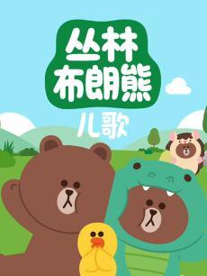 丛林布朗熊儿歌