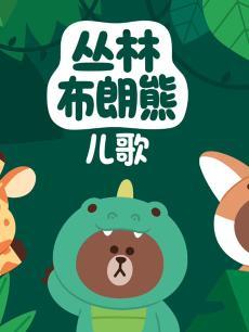 丛林布朗熊儿歌英文版