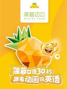 菠萝口语30秒