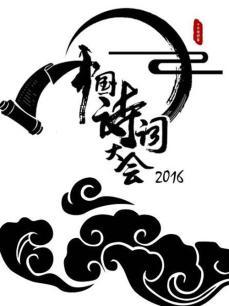 中国诗词大会第一季