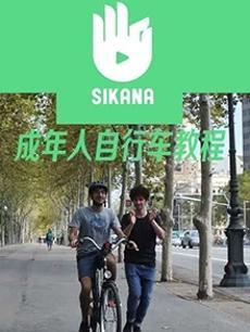 Sikana成人学习自行车