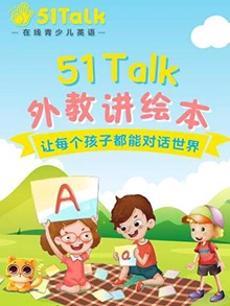 51Talk外教讲绘本