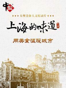 上海的味道