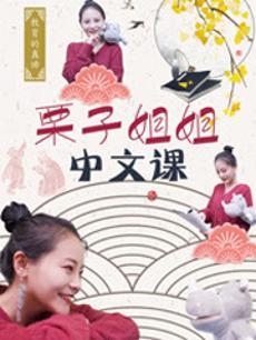 栗子姐姐中文课第一季