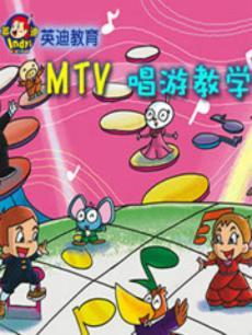 英迪教育MTV唱游教学