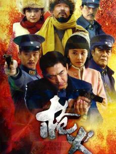 枪火DVD版