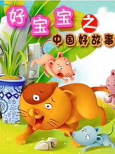 好宝宝之中国好故事