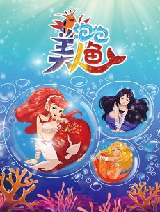 泡泡美人鱼第一季