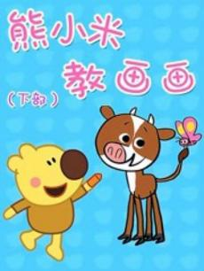 熊小米教画画下部