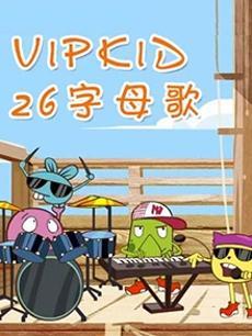 VIPKID 26字母歌