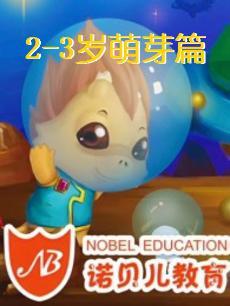 诺贝儿2-3岁宝宝萌芽篇