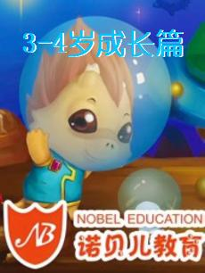 诺贝儿3-4岁宝宝成长篇