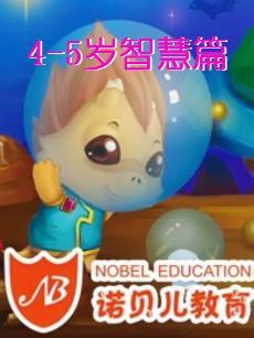 诺贝儿4-5岁宝宝智慧篇