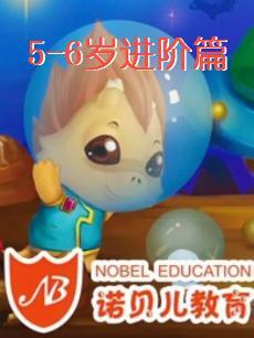 诺贝儿5-6岁宝宝进阶篇