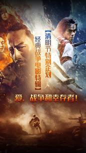 【清明节特别企划】经典战争电影特辑 爱,战争和幸存者!
