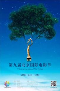 【第九届北京国际电影节特别企划】北影节指北 这些展映片在家也能看