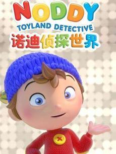 诺迪侦探世界