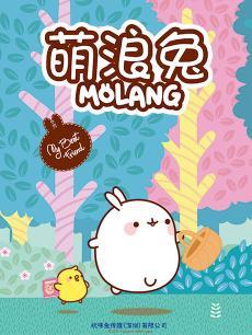 萌浪兔Molang
