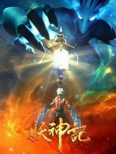 妖神记第3季