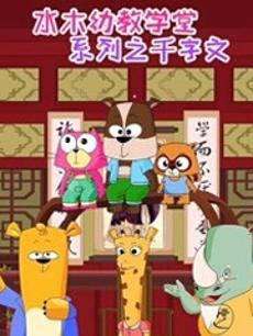 水木幼教学堂系列之千字文