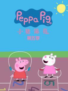 小猪佩奇第五季英文版