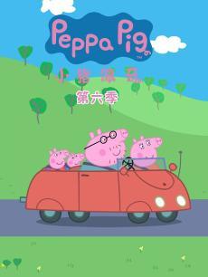 小猪佩奇第六季英文版