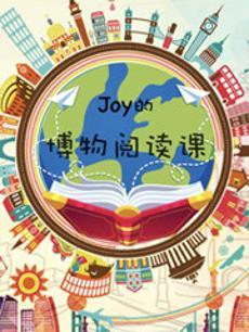 Joy的英语博物阅读课第一季