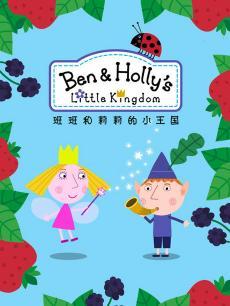 班班和莉莉的小王国第二季英文版