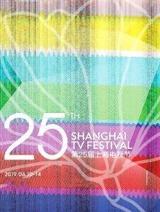 第25届上海电视节白玉兰奖颁奖典礼