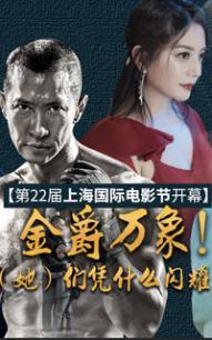 【上海国际电影节】他(她)们凭什么闪耀申城