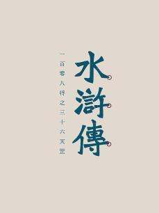 精讲四大名著之水浒传