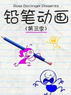 铅笔动画 第三季