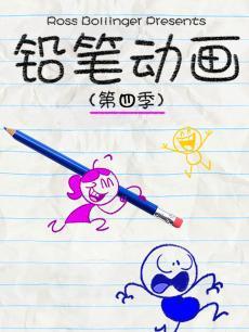 铅笔动画 第四季