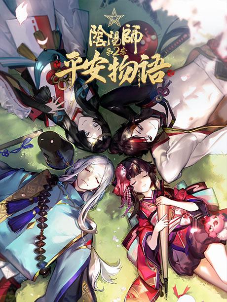 阴阳师 平安物语第2季