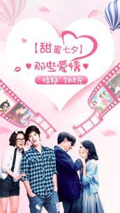 """【甜蜜七夕】那些""""惊艳""""过时光的恋爱故事"""