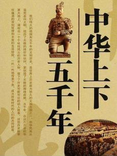 最经典中华上下五千年