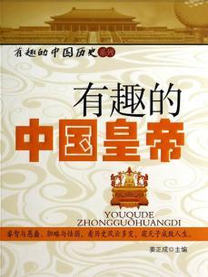 有趣的中国皇帝