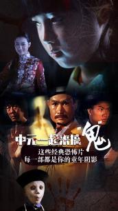 """【中元节搞""""鬼""""】这些经典恐怖片 每一部都是你的童年阴影"""