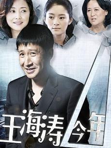 王海濤今年41