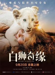 白狮奇缘普通话版