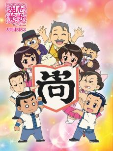 甜心格格第3季