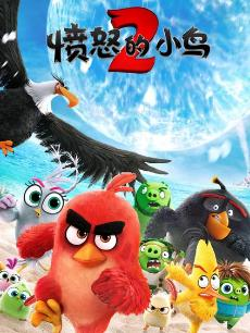 愤怒的小鸟2(普通话版)