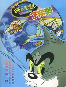 貓和老鼠-飛翔貓